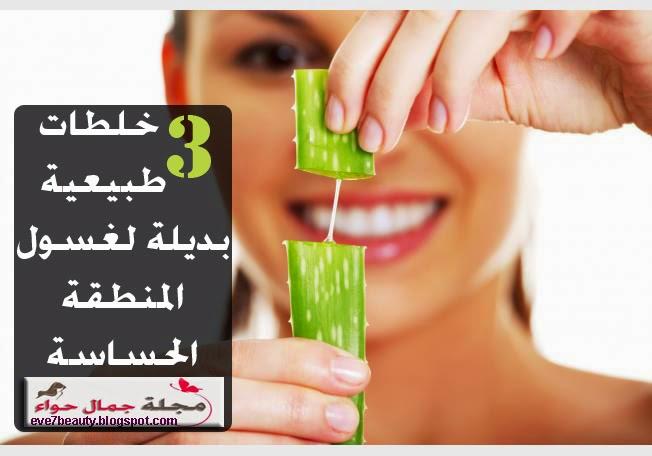 3 خلطات طبيعية بديلة لغسول المنطقة الحساسة - غسول طبيعى مهبلى - غسول طبيعى للمهبل - غسول طبيعى للمنطقة الحساسة - غسول طبيعى للمنطقة الحساسة للبنات - غسول طبيعى - وصفة طبيعية لغسل المهبل - وصفات طبيعية لغسل المهبل - وصفة طبيعية للالتهابات المهبلية - وصفه طبيعيه للالتهابات النسائيه - وصفة طبيعية لعلاج الالتهابات - وصفات طبيعيه للالتهابات المهبليه - غسول مهبلى طبيعى
