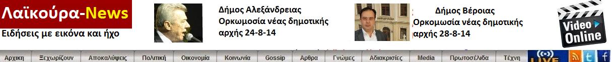 ΛΑΙΚΟΥΡΑ-NEWS