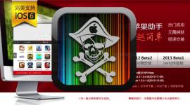 Cara Install Aplikasi Bajakan di iPhone/IPad Tanpa Jailbreak -