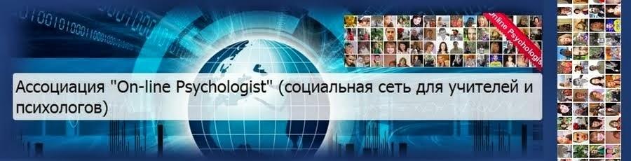 Психолого-педагогическое сообщество Online Psychologist