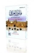 download terjemahan kitab fathul qorib