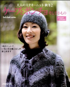 Let's knit series NV80147 2010