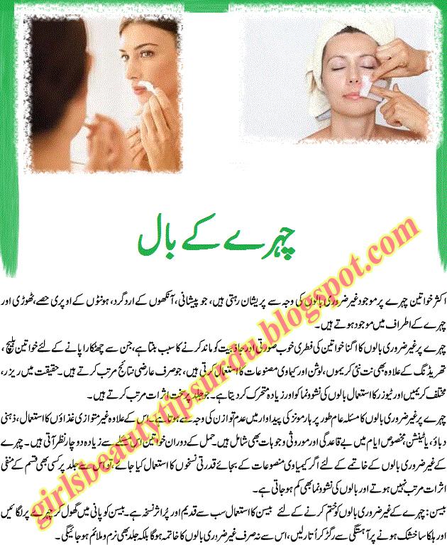 Permanent Hair Removal Beauty Tips In Urdu