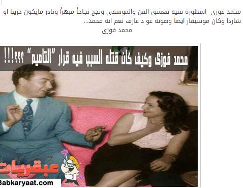 المرض الذي قتل محمد فوزي