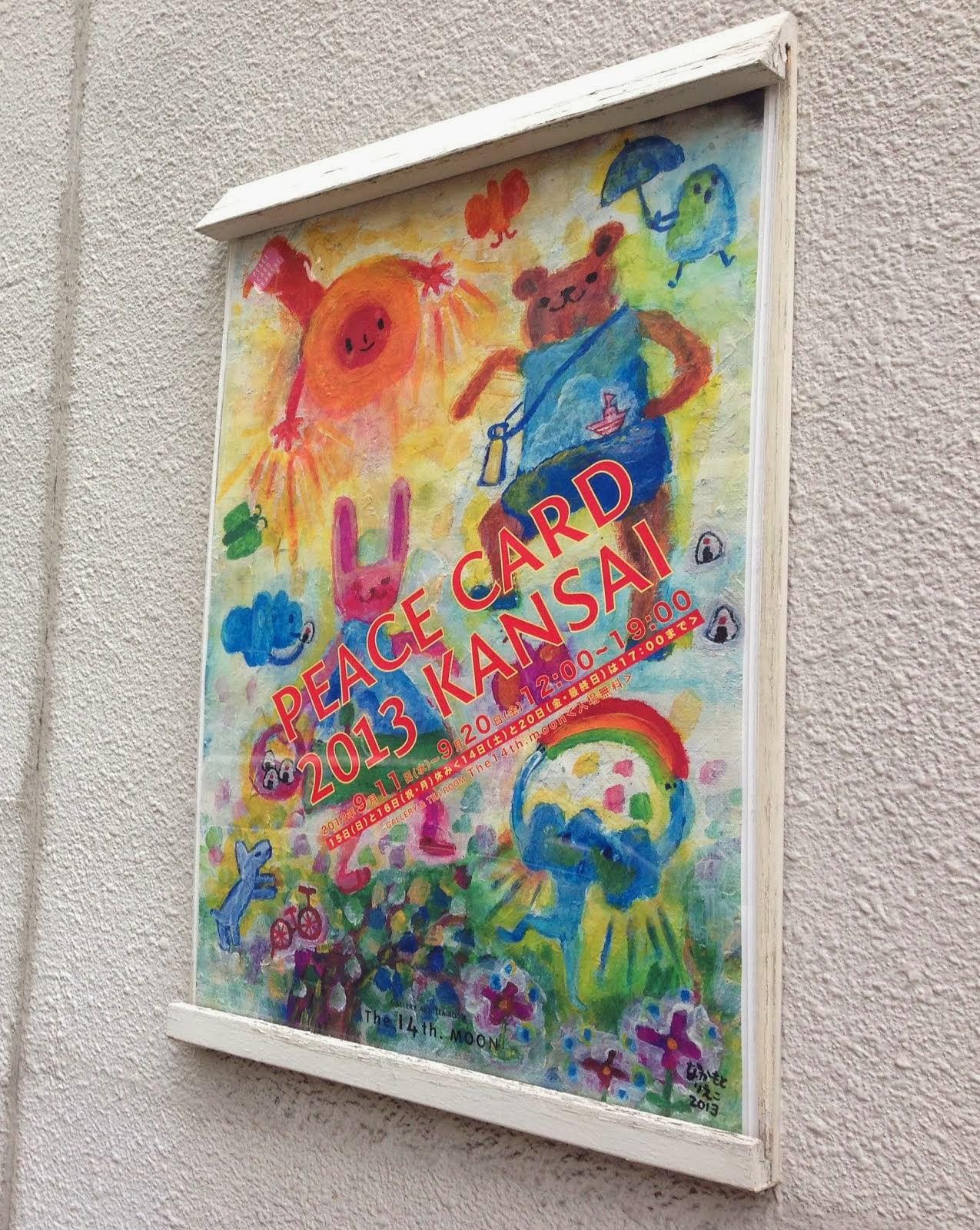 ↓ピースカード2013関西展の風景↓