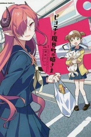 Piyoko to makai machi no Hime-sama Manga
