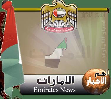 دليل المواقع الاخبارية والصحف والجرائد دولة الامارات العربيه المتحده