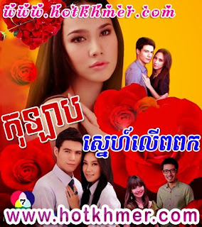 Kolab Sne Luer Porpok [23 End] Thai Lakorn Dubkhmer