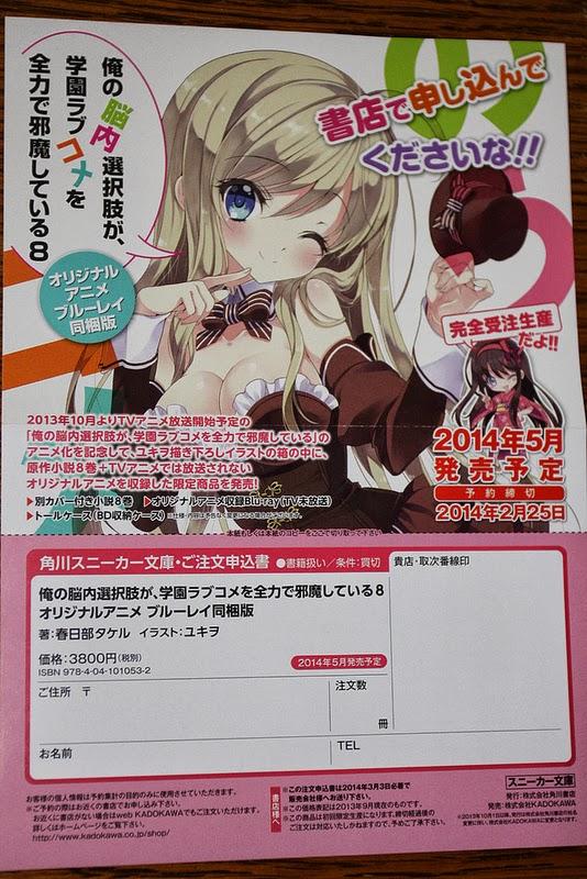 OVA de Noucome con el octavo volumen de las novelas