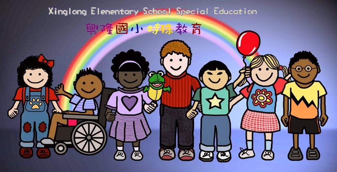 興隆國小特殊教育Xinglong Elementary School Special Education