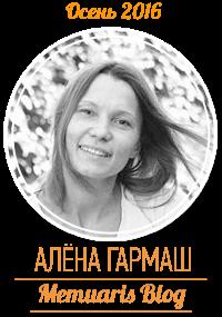 Алёна Гармаш