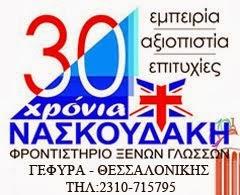 30 Χρόνια Νασκουδάκη