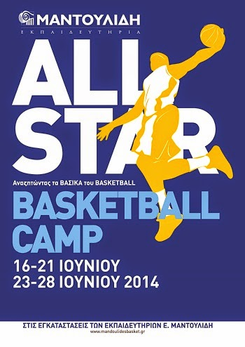 All Star Basketball Camp από το Μαντουλίδη