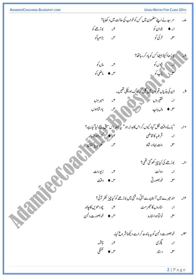 guzra-hua-zamana-mcqs-urdu-class-10th