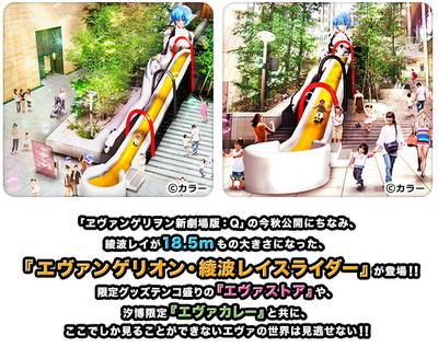 rei ayanami estatua 18 metros anuncio