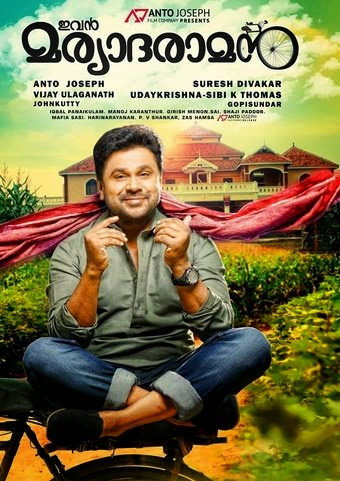 Ivan Maryada Raman fdfs Review, Ivan Maryada Raman Review, Ivan Maryada Raman Box Office Collection, Ivan Maryada Raman Rating
