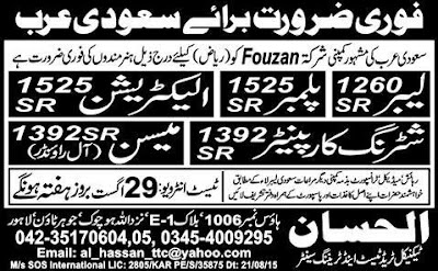 Jobs in Saudi Arabia for Plumber, Electrician & Labour