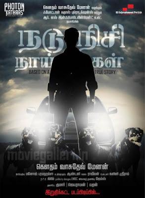 Nadunisi Naaygal movie still