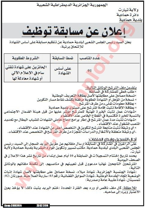 إعلان مسابقة توظيف في بلدية حمادية دائرة حمادية ولاية تيارت فيفري 2014 tiaret.JPG