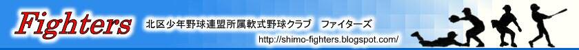 東京都北区軟式少年野球クラブ ファイターズ