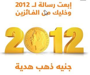 مسابق 2012 جنيه دهب من موبينيل