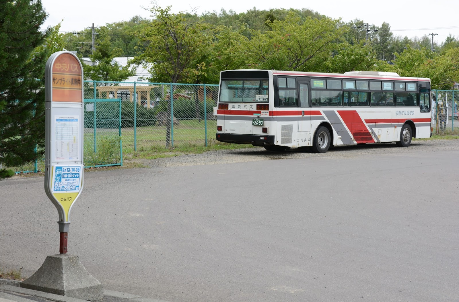 北海道中央バス サンブライト真駒内