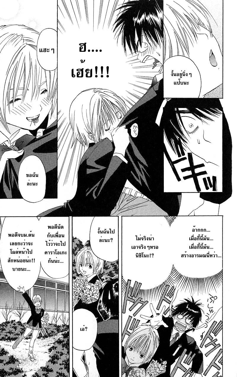 อ่านการ์ตูน Ichigo100 18 ภาพที่ 13