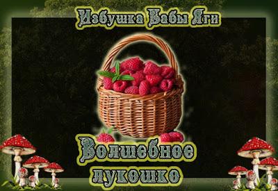 +++Волшебное лукошко марта до 01/04