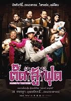 ตั๊ดสู้ฟุด Kung Fu Tootsie