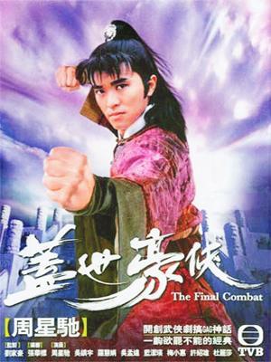 Anh Hùng Cái Thế - The Final Combat (1989)
