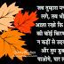 Hindi Suvichar, Inspiring Hindi Quotes Wallpapers