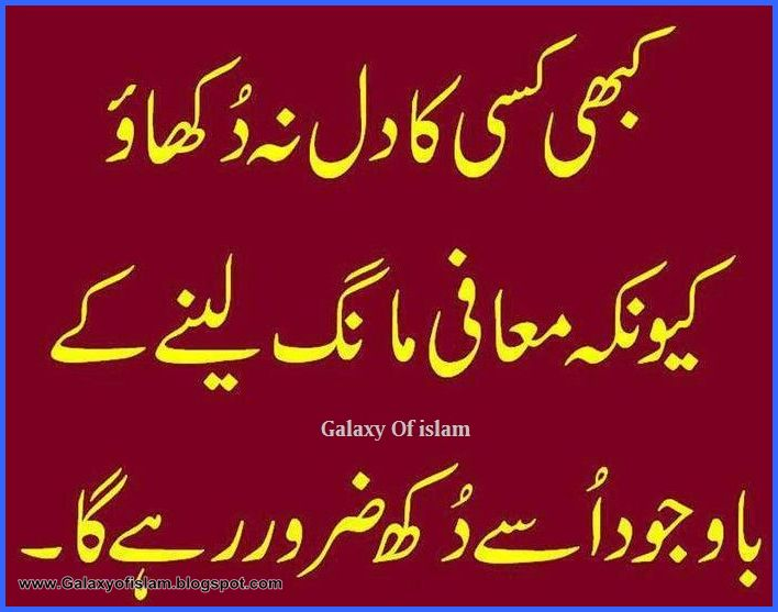 Most Beautiful Words In Urdu