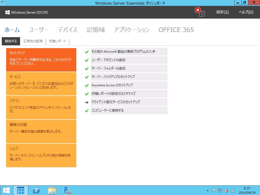 Windows Server 2012 R2 Essentials のダッシュボードに警告レベルのアラート「クライアント コンピューターのバックアップに エラーが存在します」が表示されました。