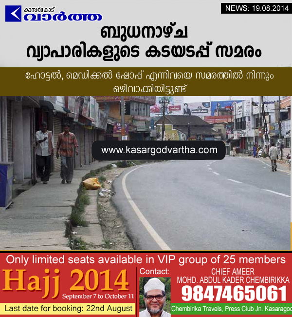 Kasaragod, Kerala, Shop, Merchants, Medical Shop, Hotel, Strike