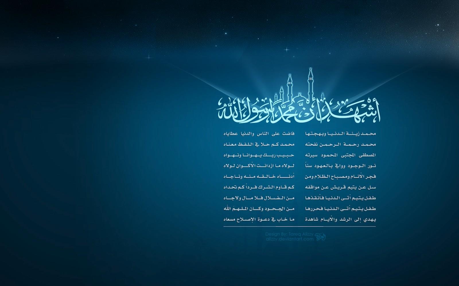 islami 1024x768 wallpaper islami 1152x864 wallpaper islami 1280x800