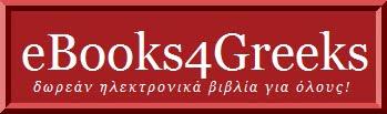 eBooks4Greeks.gr ~ Ελεύθερα ψηφιακά βιβλία | δωρεάν βιβλία