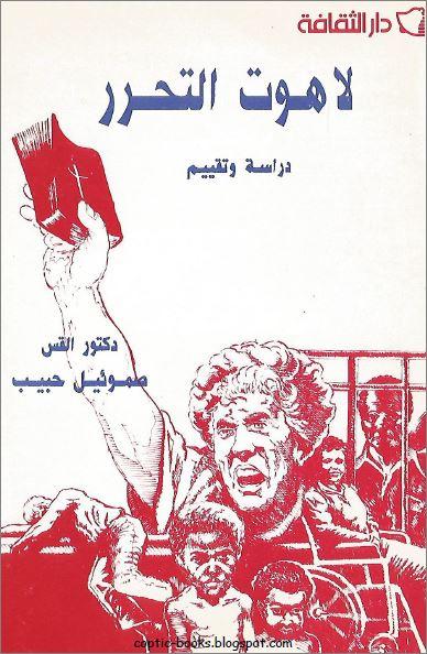 كتاب : لاهوت التحرر دراسة و تقييم - دكتور صموئيل حبيب