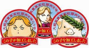 gin no saji manga capitulo 100 productos cerdo butadon promocion anuncio