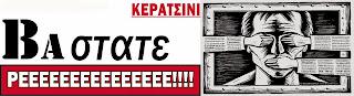 ΚΕΡΑΤΣΙΝΙ  Βαστάτε Ρεεεε