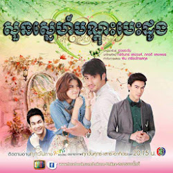 [ Movies ] Suon Sne Bandos Besdong - Khmer Movies, Thai - Khmer, Series Movies