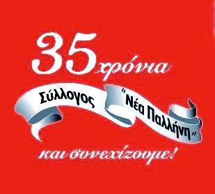 """1979-2014 ~ 35 χρόνια Σύλλογος """"ΝΕΑ ΠΑΛΛΗΝΗ"""" και συνεχίζουμε!"""