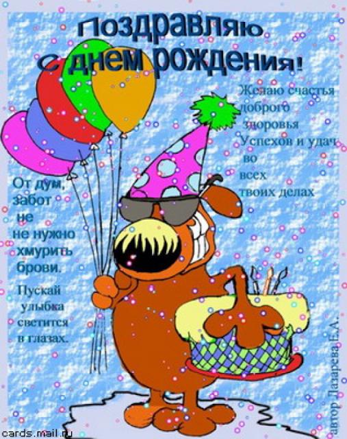 Поздравления с днём рождения другу прикольные 18 лет