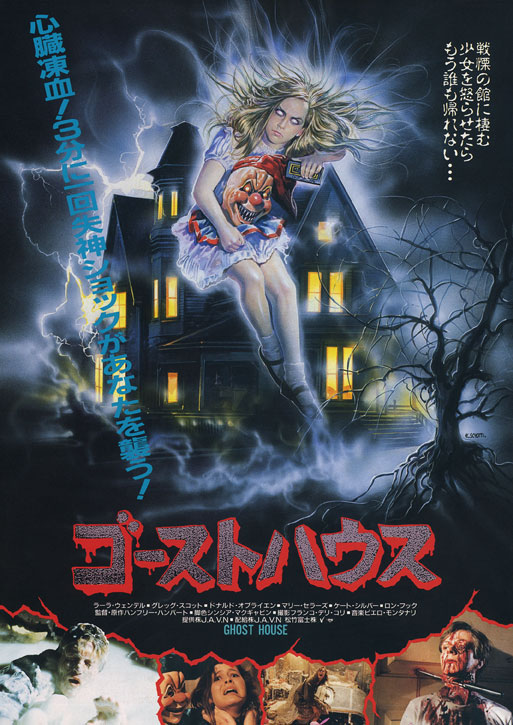 japanese movie posters ghosthouse