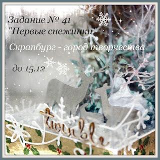 http://tm-scrapburg.blogspot.ru/2015/11/41.html
