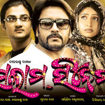 SALAAM CINEMA mp3 song |