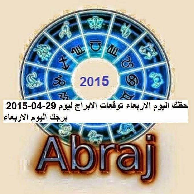حظك اليوم الاربعاء توقعات الابراج ليوم 29-04-2015  برجك اليوم الاربعاء