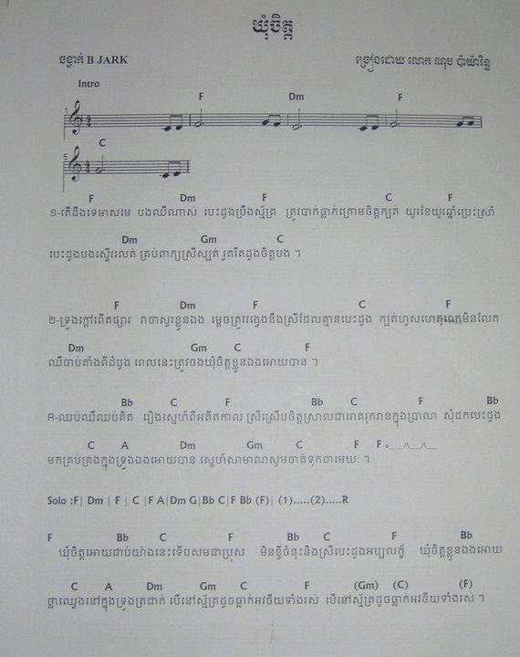 Guitar : guitar chords khmer song Guitar Chords along with Guitar ...