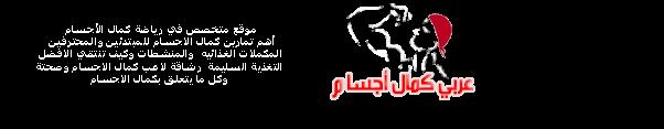 عربي كمال أجسام