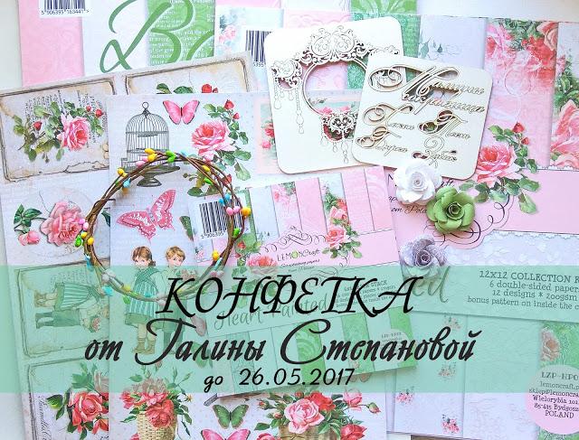 Конфетка от Galina Stepanova до 26/05