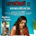 Malini 22 Palayamkottai Preview | Malini 22 Palayamkottai Releasing Date